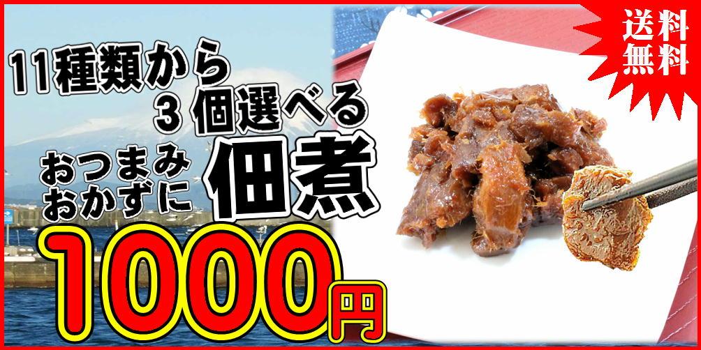 11種類の中から3種類を選んで、送料無料1,000円ポッキリ!