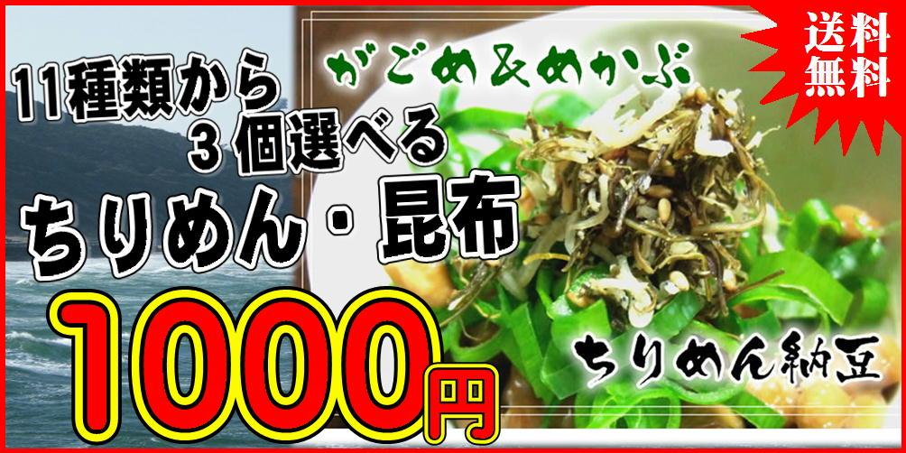 10種類の中から3種類を選んで、送料無料1,000円ポッキリ!