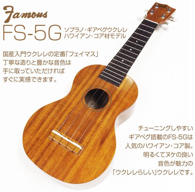 famousset_08_fs5g.jpg