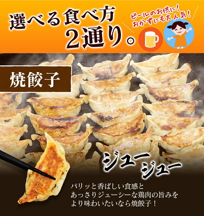 選べる食べ方2通り 焼餃子