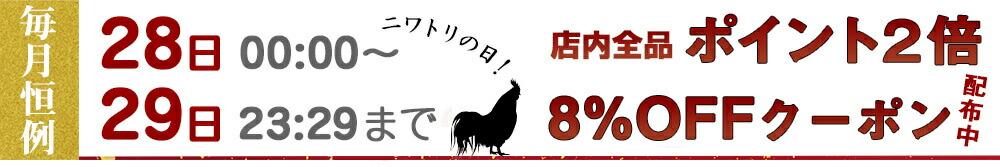 鶏の日クーポン