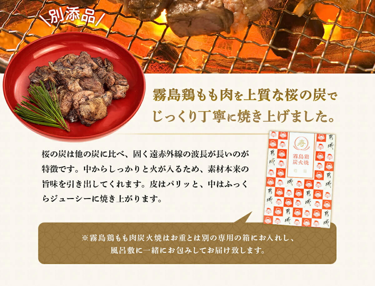 特選鶏おせち霧島