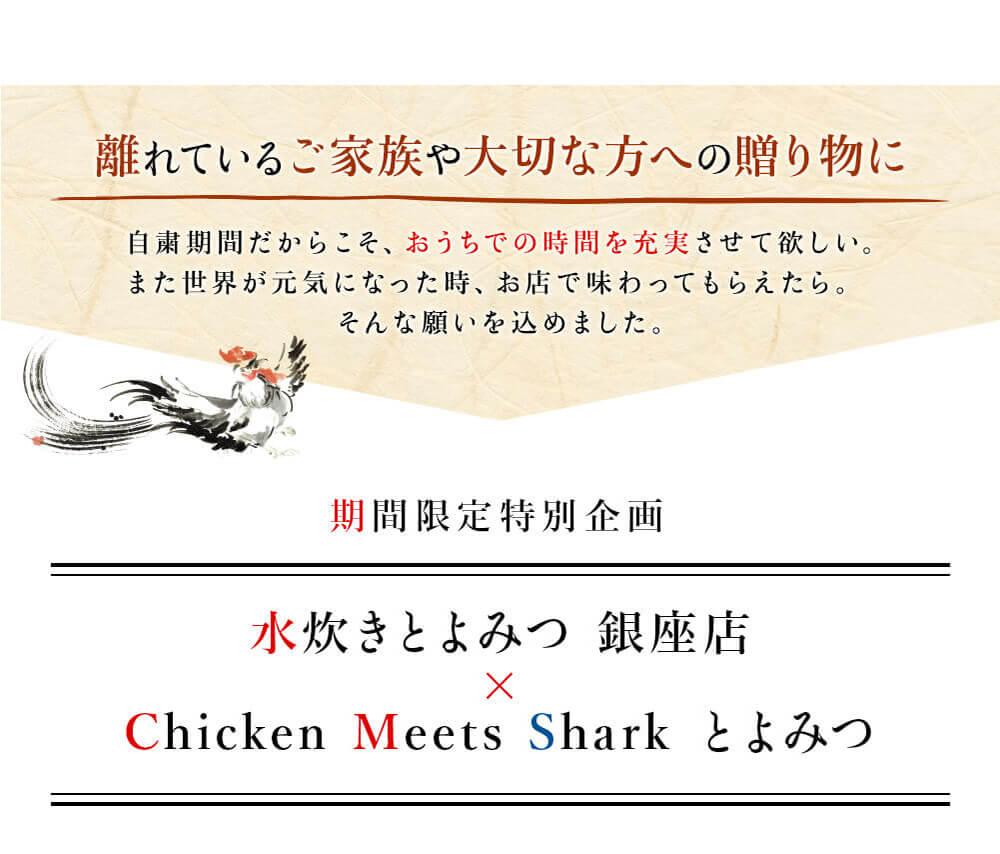 離れているご家族た大切な方へ贈り物に 水炊きよろみつ 銀座店×Chicken Meet Shark とよみつ