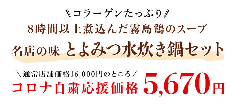 コラーゲンたっぷり 名店の味 とよみつ水炊き鍋セット コロナ自粛応援価格 5,670円