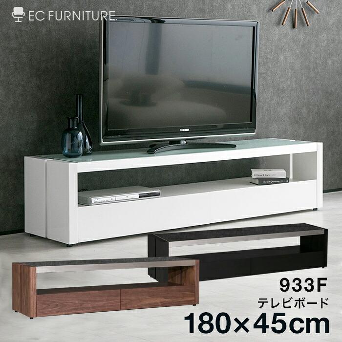 テレビボード 933F