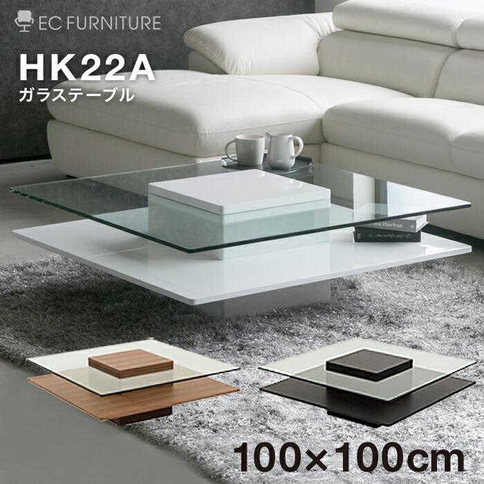 テーブル HK22A