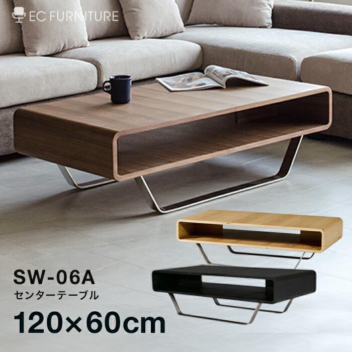 テーブル SW06A
