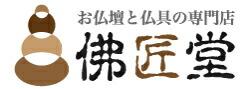 お仏壇と仏具の専門店 佛匠堂(ぶっしょうどう)