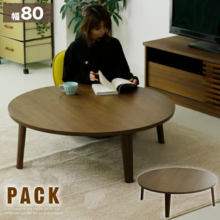 折りたたみ テーブル ローテーブル 座卓 ちゃぶ台 幅80 センターテーブル ウォールナット ウォルナット 折れ脚 折り畳み 丸テーブル 円 省スペース コンパクト 転がり防止機能付き 木製 北欧 モダン 完成品 人気 安い