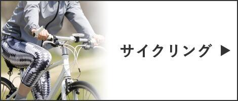 """""""サイクリング"""""""
