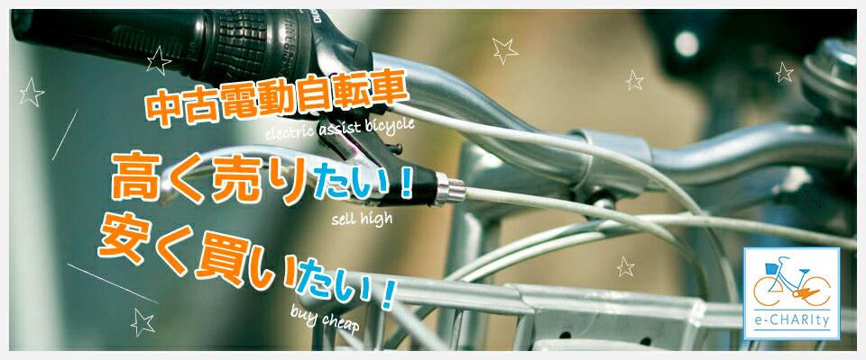 中古電動自転車 高く売りたい!安く買いたい!