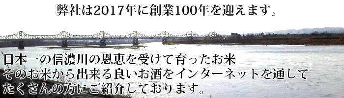 100年・信濃川
