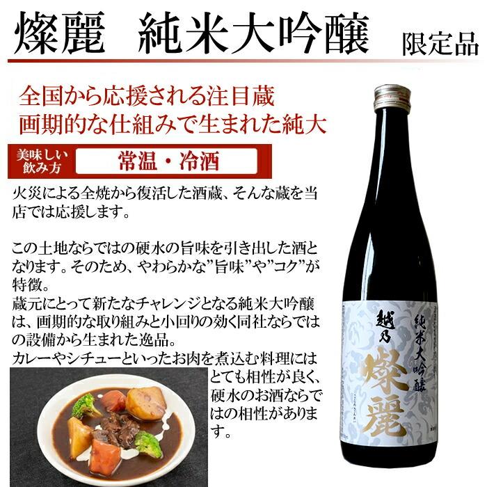 日本酒純米大吟醸大吟醸久保田寒梅八海山のみ比べセット