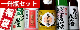 日本酒1800ml飲み比べ