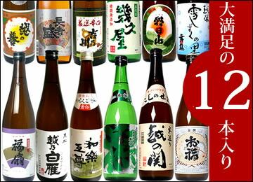日本酒 12本飲み比べセット
