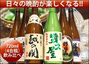 日本酒 720ml飲み比べセット