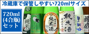 日本酒 720ml飲み比べ