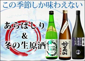 日本酒 新酒&しぼりたて特集
