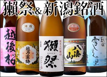 獺祭&新潟有名酒