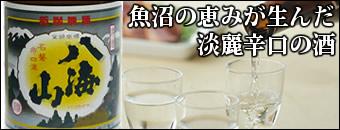 日本酒 八海山特集