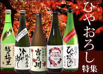 日本酒 ひやおろし特集
