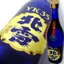 日本酒 北雪YK35大吟醸