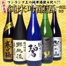 日本酒 純米吟醸酒5本セット