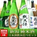 日本酒 新潟純米酒セット