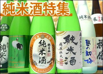 日本酒 純米酒 特集
