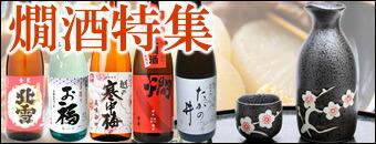 日本酒 燗酒特集