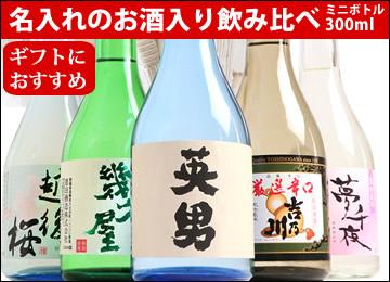 日本酒 ミニボトル 飲み比べセット