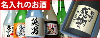日本酒 名入れ特集