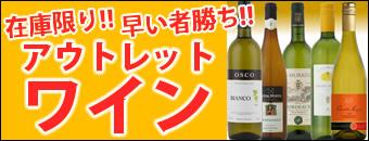 激安ワイン特集
