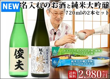 日本酒 新酒しぼりたてセット