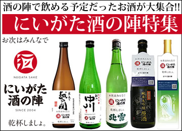 新潟の酒の陣特集