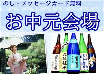 日本酒のお中元 特集