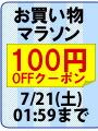 日本酒 100円OFFクーポン