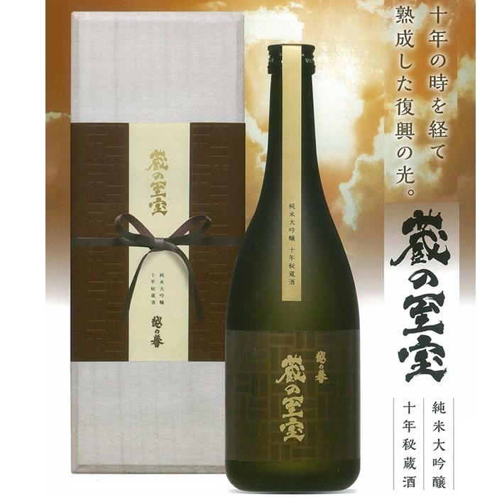 熟成純米大吟醸 蔵の至宝