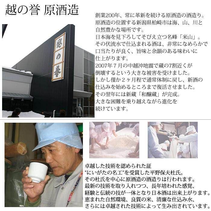 日本酒 越の誉 原酒造