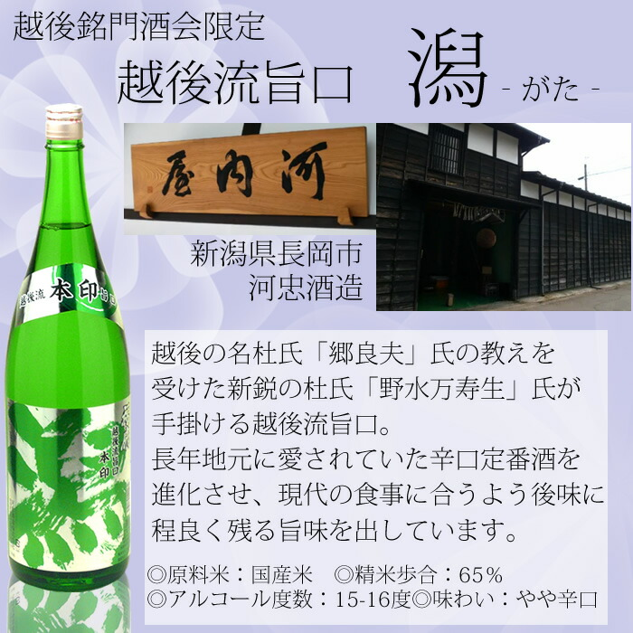 楽天市場】越後銘門酒会限定 > ...
