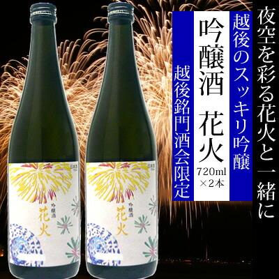日本酒 吟醸酒 花火