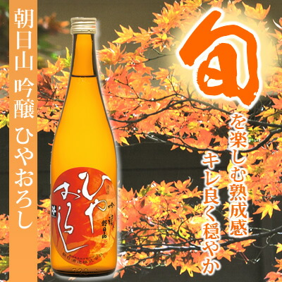 日本酒 朝日山ひやおろし吟醸酒