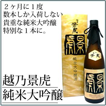 越乃景虎 純米大吟醸