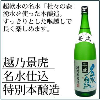 越乃景虎 名水本醸造