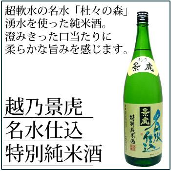 越乃景虎 名水純米酒
