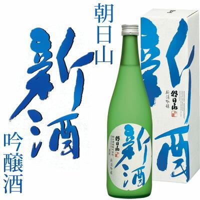日本酒 朝日山 新酒吟醸酒