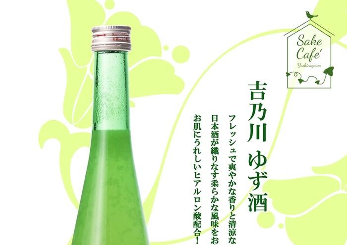 吉乃川ゆず酒1