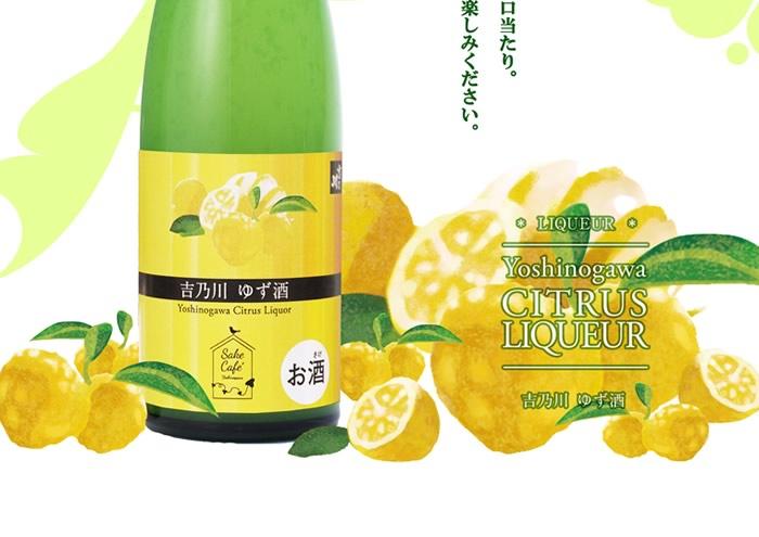 吉乃川ゆず酒2