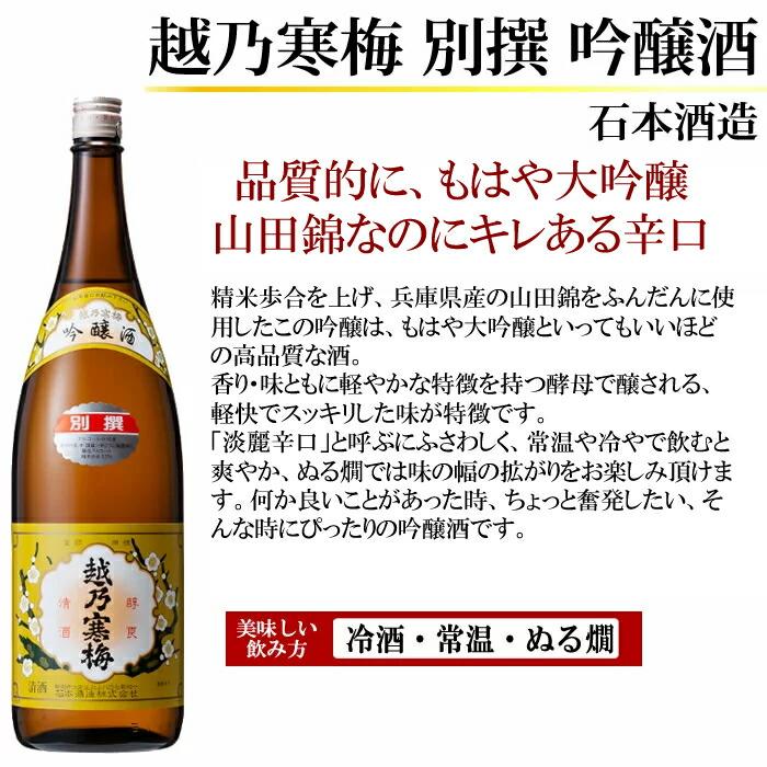 日本酒 越乃寒梅 吟醸酒