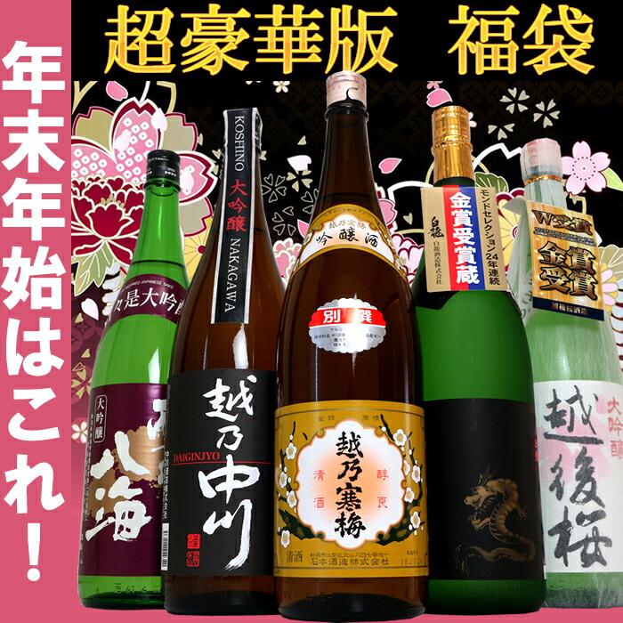 超豪華日本酒セット